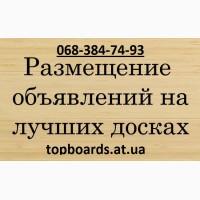 Подать объявление на доски Украины