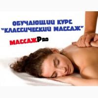 Курсы массажа в Днепре