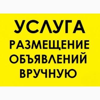 Сервис размещения объявлений в Украине, Эффективно