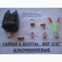 Алюминиевые гайки для самодельного Род Пода (BSF 3/8)