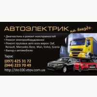 Автоэлектрик грузовых авто. аварийный выезд