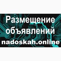 Раскрутка Сайта. Продвижение. Ручная Рассылка Рекламных Объявлений на топ доски Украины