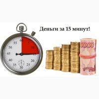 Гарантированное предложение на частный кредит за 1 день