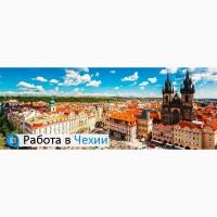Требуются работники в Чехию