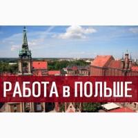 Легальная работа в ПОЛЬШЕ для Украинцев. Монтажник 3000-4500зл