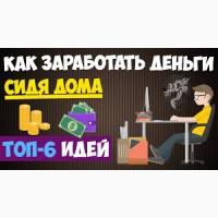 Работа для женщин в свободное время