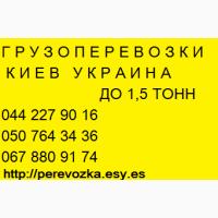 Предлагаем услуги в сфере грузопереврзок Киев область Украина Газель до 1, 5 тонн 9 куб м