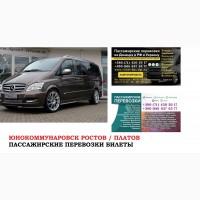 Автобус Юнокоммунаровск Ростов/Платов Заказать билет