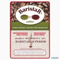 Кофе натуральный свежеобжаренный зерновой ТМ «BARISTAR»