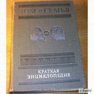 Энциклопедия. Дом и Семья