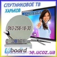 Спутниковое тв Харьков без абонплаты - установка спутниковой антенны в Харькове