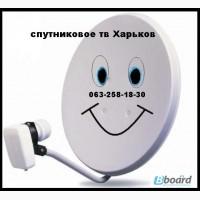 Спутниковое телевидение 2020 в Харькове установка ремонт настройка