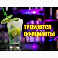Требуются официантки, от 7000 грн
