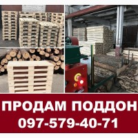 Европоддоны 1200X800 стандартные, поддоны нестандартные. Купить европоддоны Киев