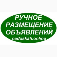 Ручная реклама на досках объявлений вся Украина