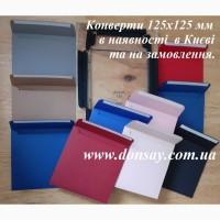 Конверты 125х125 мм из дизайнерской бумаги на складе в Киеве
