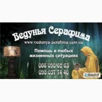 Помогу снять порчу и сглаз Ясновидящая, экстрасенс-парапсихолог г. Днепропетровск