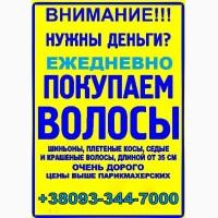 Купим дорого волосы по всей Украине дорого покупаем волосы