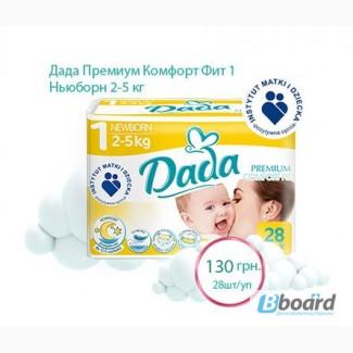 Памперсы Dada Premium Comfort Fit Ньюборн 1 28 шт/уп оптом