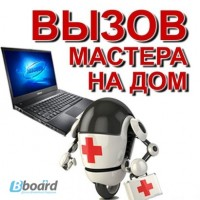 Компьютерная помощь на дому! Установка Windows. Чистка ноутбуков