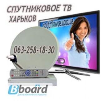 Продажа спутникового ТВ в Мерефе. Установка спутниковых антенн тарелок Мерефа