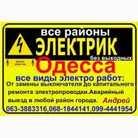 Электромонтаж Одесса, Электрик Одесса, таирова, черемушки, поскот, центр, вызов электрика