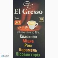 Кофе 3 в 1 EL Gresso