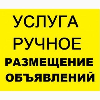 Заказать РУЧНОЕ размещение Объявлений на ТОП доски Украины