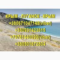 Регулярные пассажирские перевозки Крым - Луганск - Крым