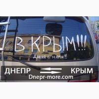 Автобусные перевозки Днепр - Крым – Днепр. Расписание, скидки