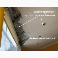 Потолок балкона. Ремонт. Киев