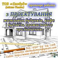 Проектування житлових будинків, кафе, промислових будівель