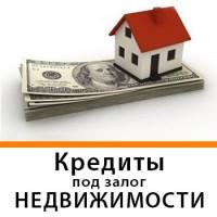 Кредит 1, 5% в месяц под залог недвижимости и автомобиля, Киев