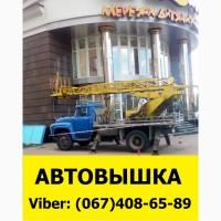АВТОВЫШКА | Автовышка круглосуточно Киев | Аренда автовышки | Услуги автовышки Киев 2019