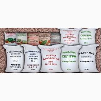 Реализуем аммофос, суперфосфат, суперагро, сульфоаммофос и другие удобрения