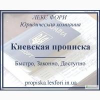 Квалифицированная помощь в регистрации места проживания (прописке) в Украине
