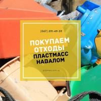 Покупаем с НДС и без отходы и брак производства пластмасс ПС, ППР, ПЭНД, ПЭВД