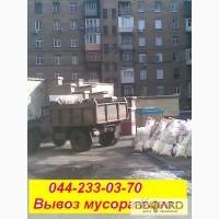 Вывоз строй мусора Газель, Зил, КаМаЗ 233 03 70