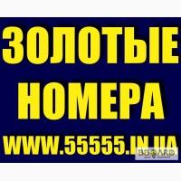 Золотые номера Украины. Красивые номера. Лучший выбор. Низкие цены