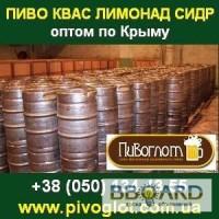 Пиво оптом в Крыму. Живое пиво в кегах. Квас, Лимонад, Сидр.