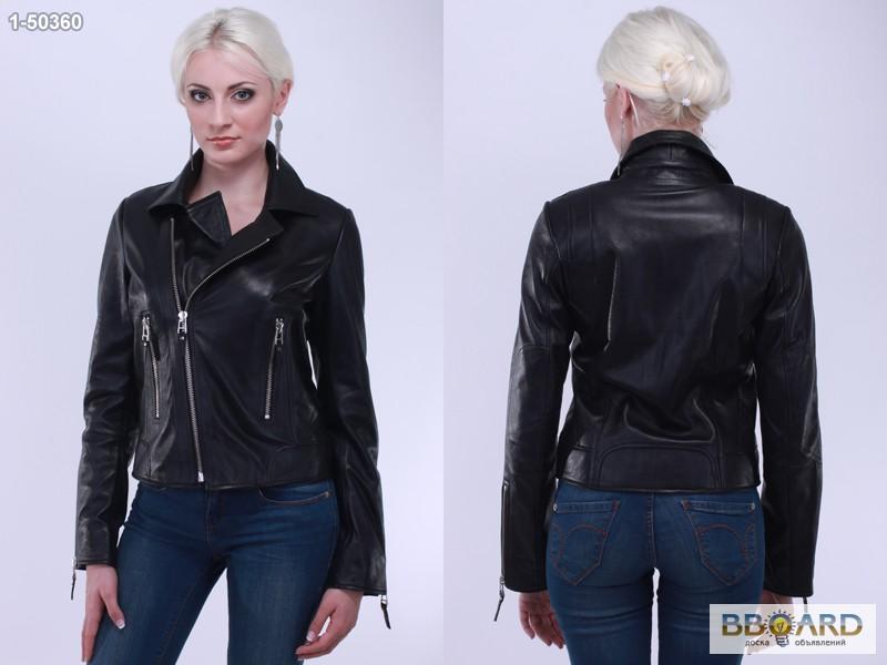 Кожаные Куртки Женские Распродажа
