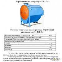 Изготовляем и продаем Барабанные скальператоры А1-Б32-О