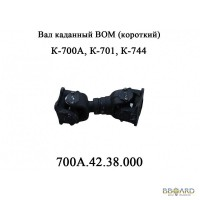 Вал карданный ВОМ 700А.42.38.000 (короткий)