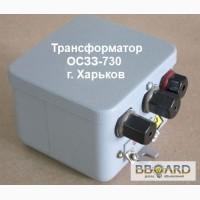 Трансформатор ОС33-730 зажигающий, трансформатор ОСЗЗ-730 розжига