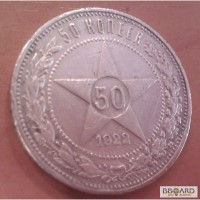 Полтинник 1922 года хорошего качества (серебро)