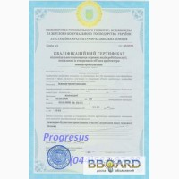 Сертификат БТИ.