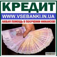 онлайн кредит наличными в днепропетровске