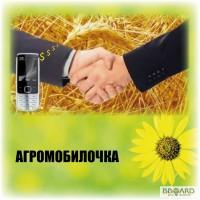 Каталог предприятий Агромобилочка - 2014 в электронном виде
