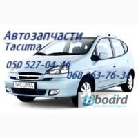 Запчасти Шевроле Такума Киев Chevrolet Tacuma. Автозапчасти