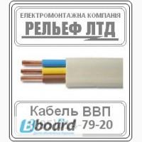 Купить кабель ВВП 3х1, 5 можно в РЕЛЬЕФ ЛТД